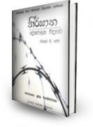නිර්ඝාත දේශපාලන විද්යාව / (Sinhala)