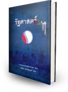 rát-tà-sàat mâi kâa (Thai)