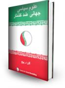 Nonkilling Global Political Science (Farsi)