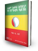 ʾälämə ʾäqäfə kägədəya näs'a yäpolätika sayənəsə (Amharic)