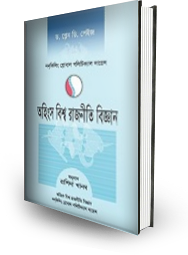 Nonkilling Global Political Science (Bangla)