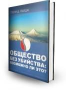 Общество без Убийства: Возможно ли это? (Russian)