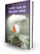 राजनीति शास्त्र का हिंसामुक्त स्वरूप (Hindi)