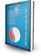 Аллагагуй Нийгмийии Тухай улс тѳр Судлал (Mongolian)