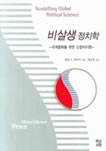 Nonkilling Global Political Science Korean