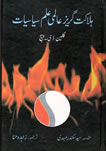 Nonkilling Global Political Science Urdu