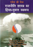 Nonkilling Global Political Science Hindi